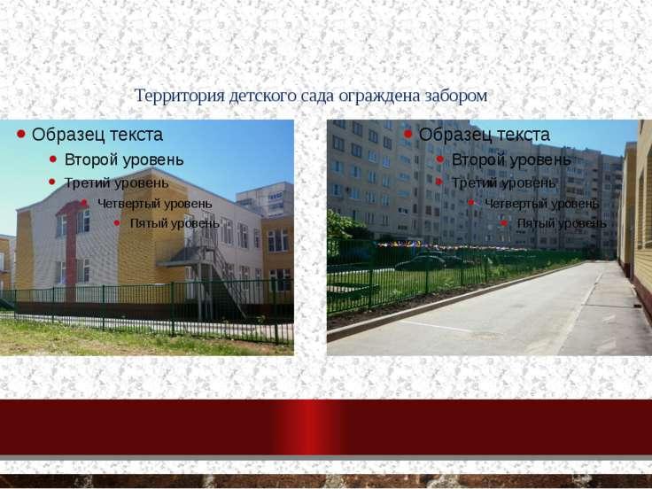 Территория детского сада ограждена забором