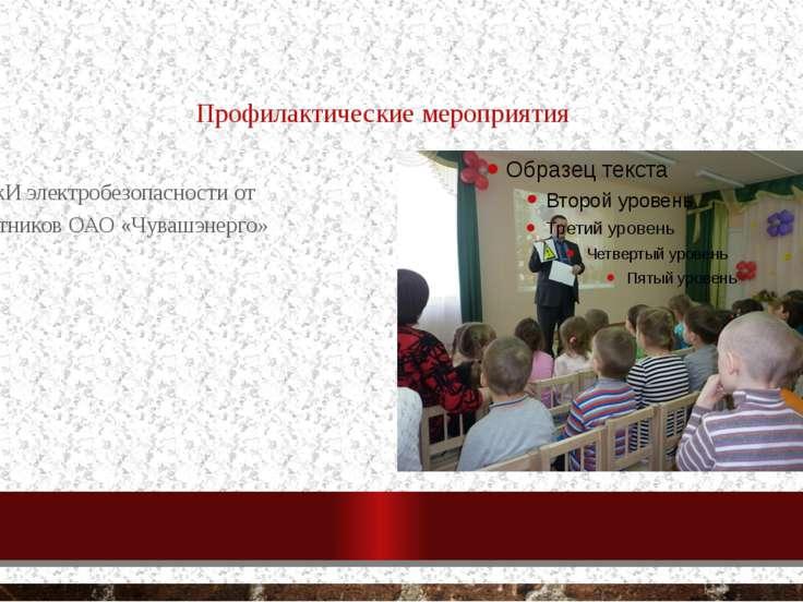 Профилактические мероприятия урокИ электробезопасности от работников ОАО «Чу...