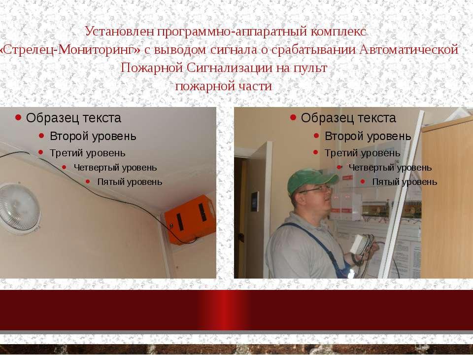 Установлен программно-аппаратный комплекс «Стрелец-Мониторинг» с выводом сигн...