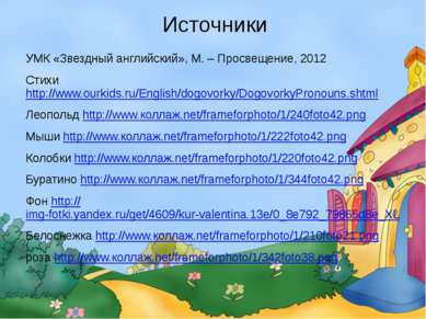 Источники УМК «Звездный английский», М. – Просвещение, 2012 Стихи http://www....