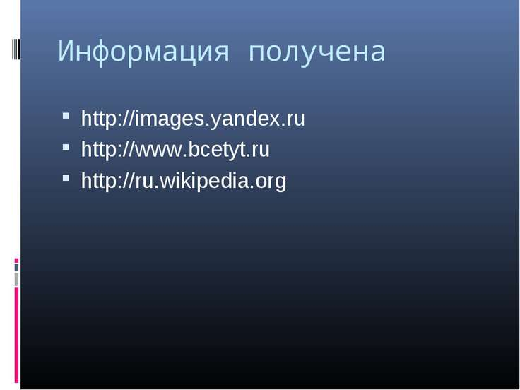 Информация получена http://images.yandex.ru http://www.bcetyt.ru http://ru.wi...
