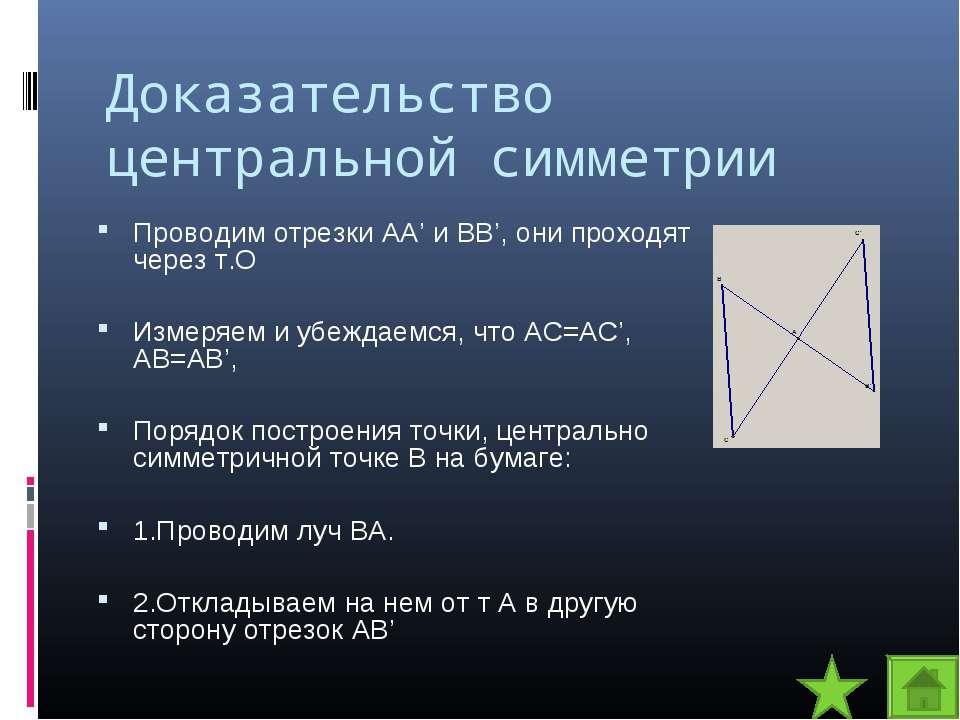 Доказательство центральной симметрии Проводим отрезки АА' и ВВ', они проходят...