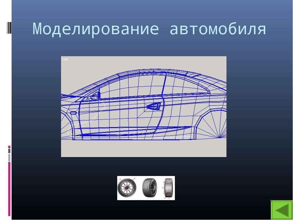 Моделирование автомобиля