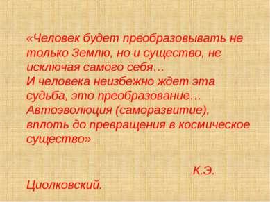 «Человек будет преобразовывать не только Землю, но и существо, не исключая са...
