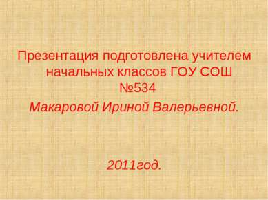 Презентация подготовлена учителем начальных классов ГОУ СОШ №534 Макаровой Ир...