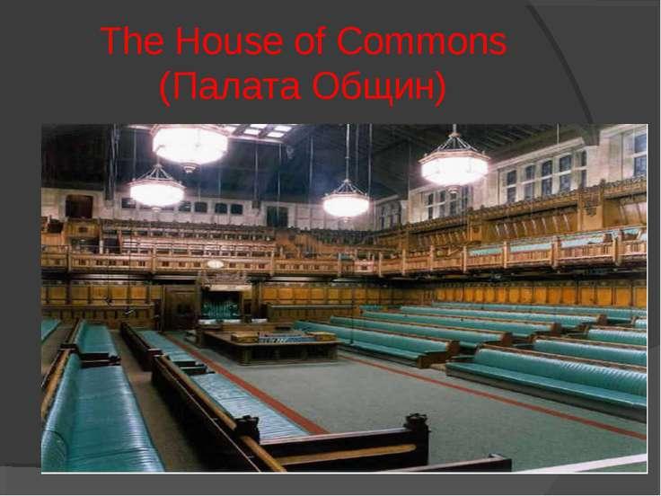 The House of Commons (Палата Общин)