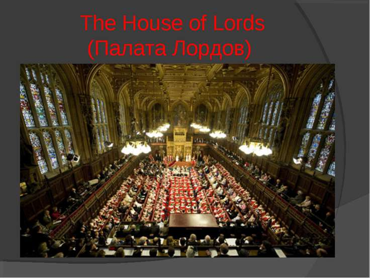 The House of Lords (Палата Лордов)