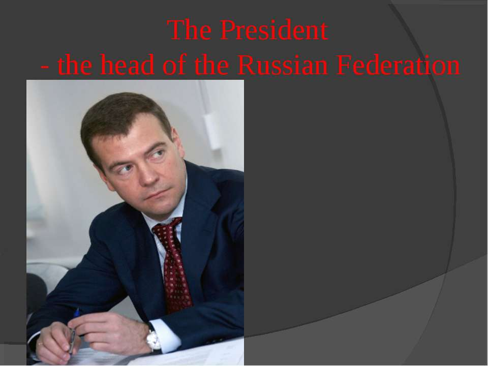 The President - the head of the Russian Federation