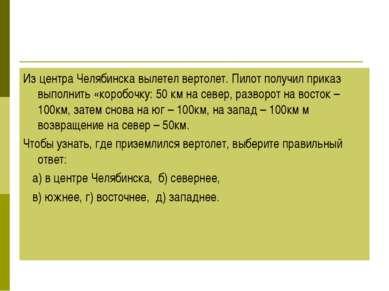 Из центра Челябинска вылетел вертолет. Пилот получил приказ выполнить «коробо...