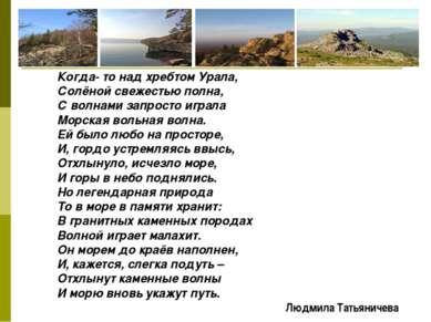 Когда- то над хребтом Урала, Солёной свежестью полна, С волнами запросто игра...