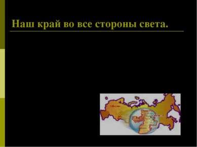 Наш край во все стороны света. Челябинская область - один из 84 субъектов Рос...