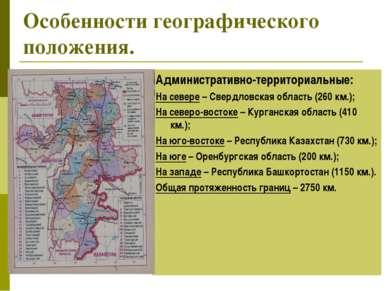 Особенности географического положения. Административно-территориальные: На се...