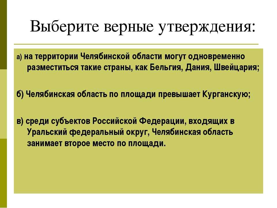 Выберите верные утверждения: а) на территории Челябинской области могут однов...
