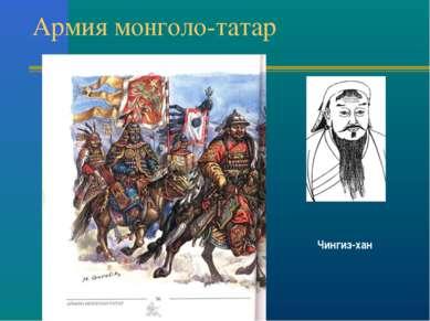Армия монголо-татар Чингиз-хан