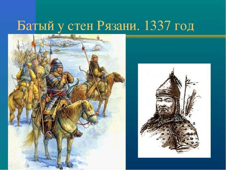 Батый у стен Рязани. 1337 год