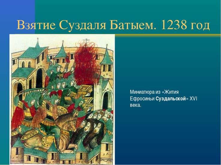 Взятие Суздаля Батыем. 1238 год Миниатюра из «Жития Ефросиньи Суздальской» XV...