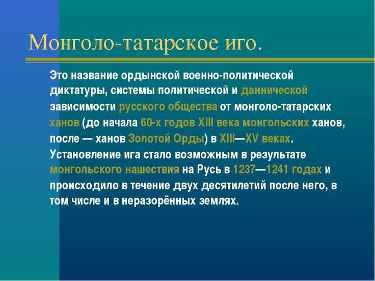 Монголо-татарское иго. Это название ордынской военно-политической диктатуры, ...