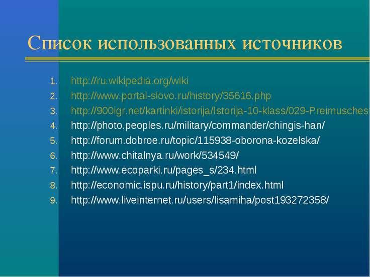 Список использованных источников http://ru.wikipedia.org/wiki http://www.port...