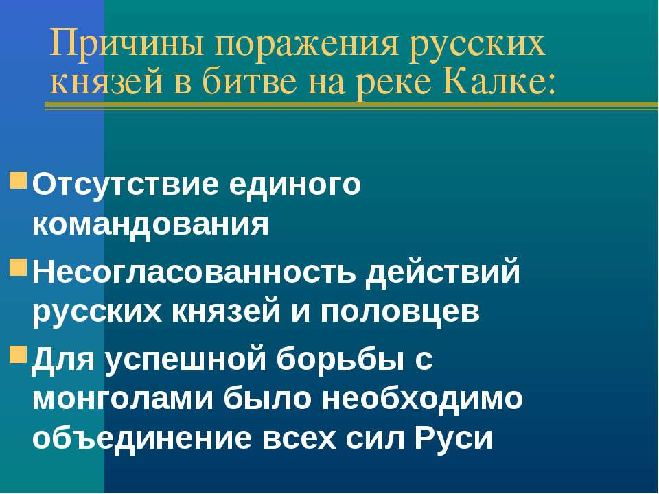 Причины поражения русских князей в битве на реке Калке: Отсутствие единого ко...