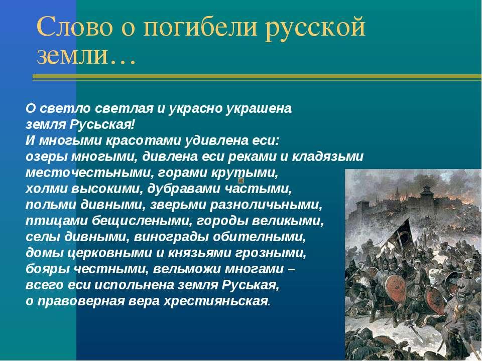 Слово о погибели русской земли… О светло светлая и украсно украшена земля Рус...