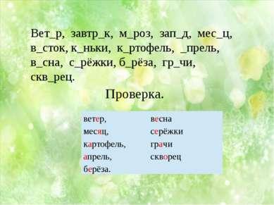 Вет_р, завтр_к, м_роз, зап_д, мес_ц, в_сток, к_ньки, к_ртофель, _прель, в_сна...