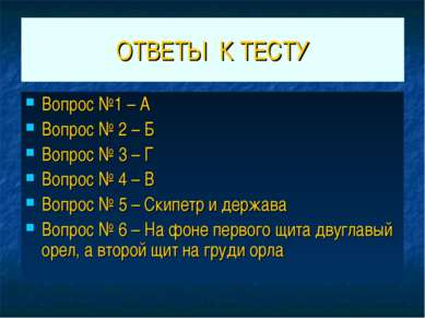 ОТВЕТЫ К ТЕСТУ Вопрос №1 – А Вопрос № 2 – Б Вопрос № 3 – Г Вопрос № 4 – В Воп...