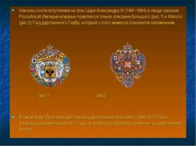 Наконец после вступления на трон Царя Александра III (1881-1894) в своде зако...