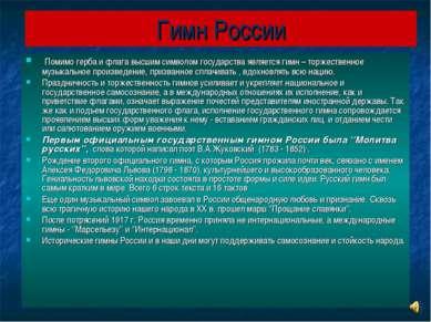 Гимн России Помимо герба и флага высшим символом государства является гимн – ...