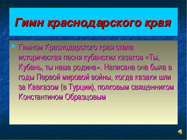 Гимн краснодарского края Гимном Краснодарского края стала историческая песня ...