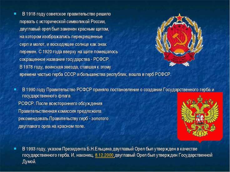 В 1918 году советское правительство решило порвать с исторической символикой ...
