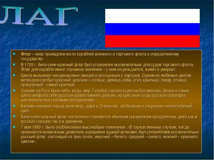 Флаг – знак принадлежности кораблей военного и торгового флота к определенном...