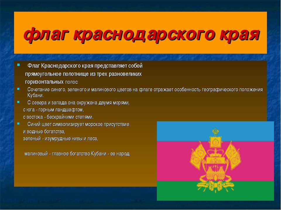 флаг краснодарского края Флаг Краснодарского края представляет собой прямоуго...