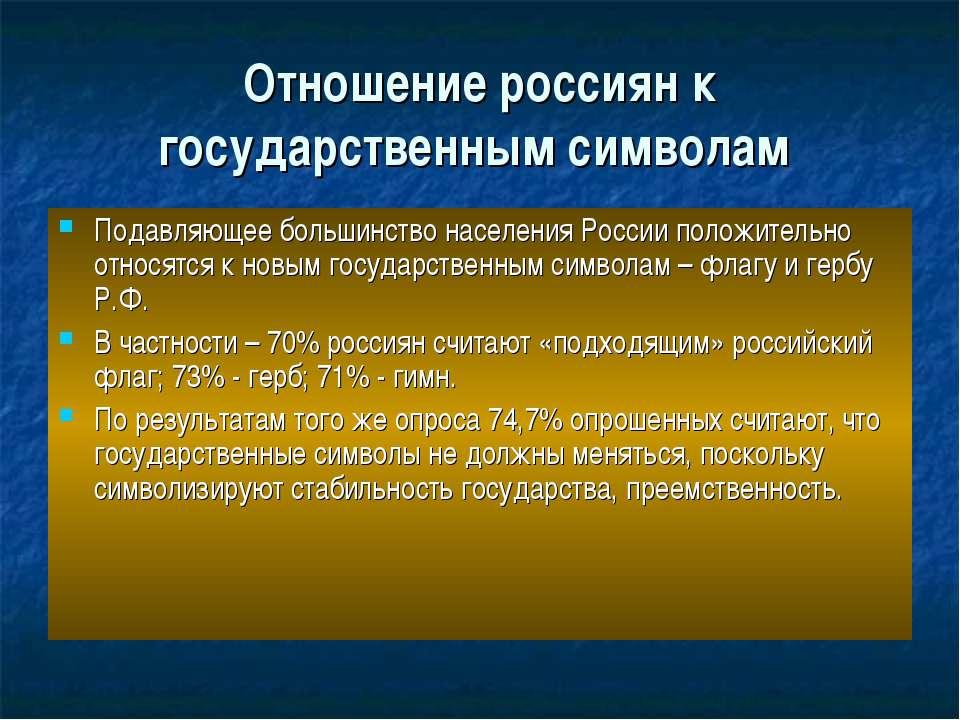 Отношение россиян к государственным символам Подавляющее большинство населени...