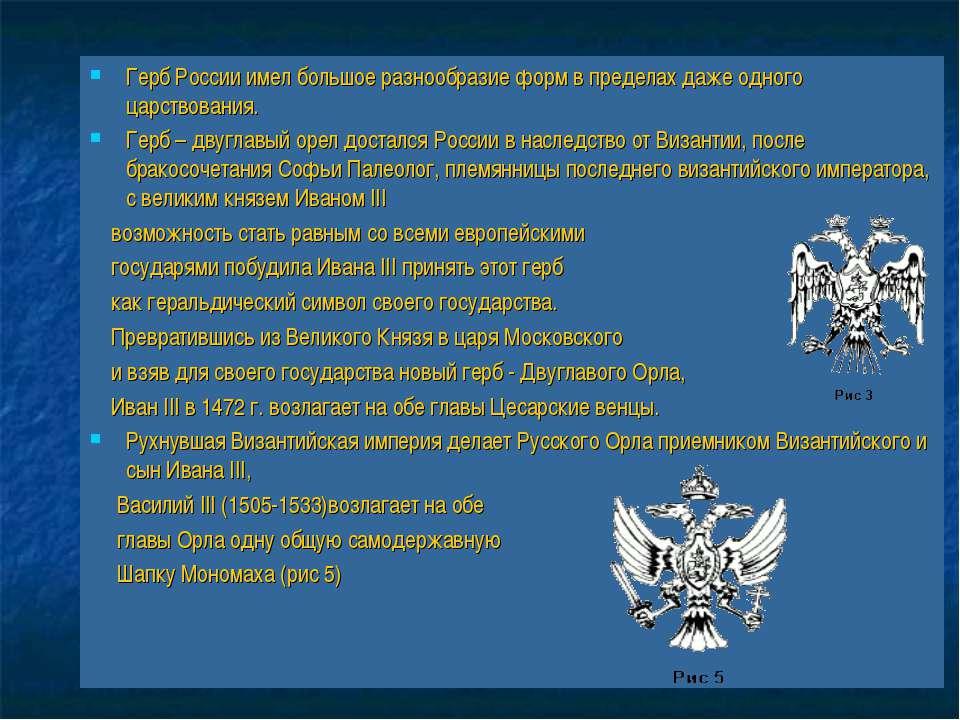 Герб России имел большое разнообразие форм в пределах даже одного царствовани...