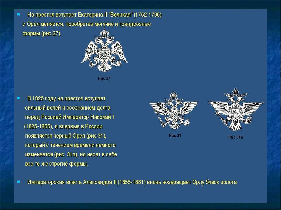 """На престол вступает Екатерина II """"Великая"""" (1762-1796) и Орел меняется, приоб..."""
