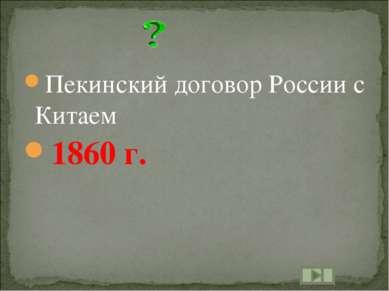 Пекинский договор России с Китаем 1860 г.