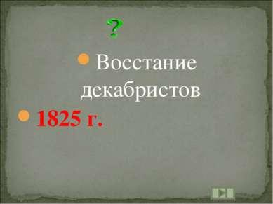 Восстание декабристов 1825 г.
