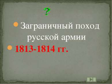 Заграничный поход русской армии 1813-1814 гг.