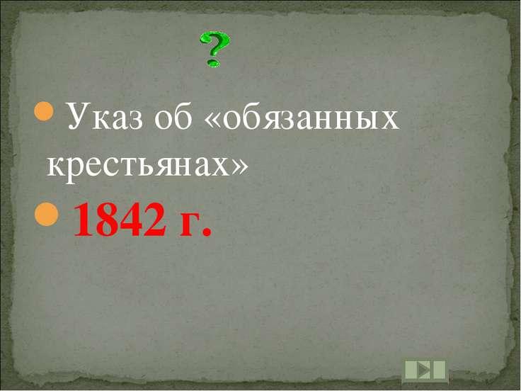 Указ об «обязанных крестьянах» 1842 г.