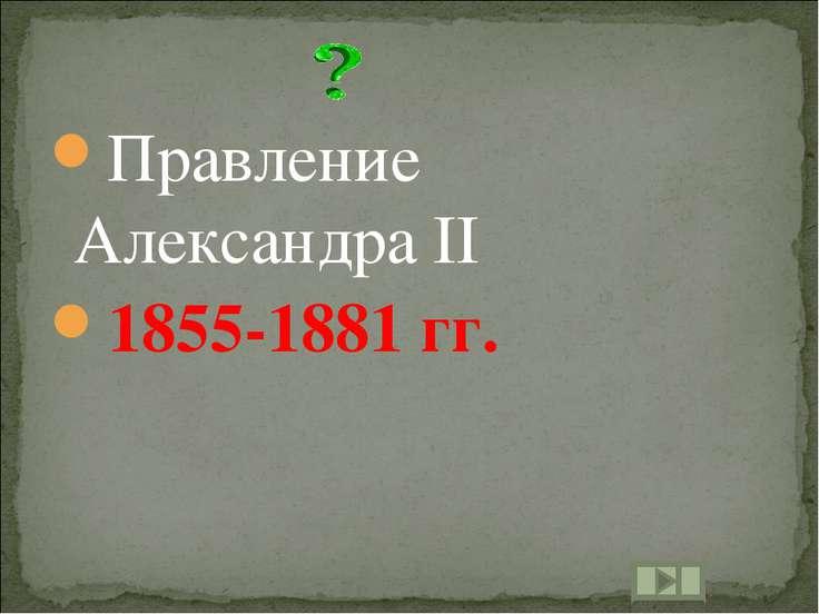 Правление Александра II 1855-1881 гг.