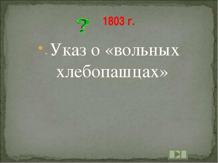 - Указ о «вольных хлебопашцах» 1803 г.
