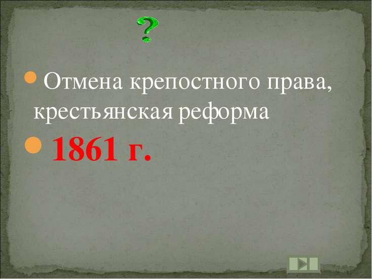 Отмена крепостного права, крестьянская реформа 1861 г.