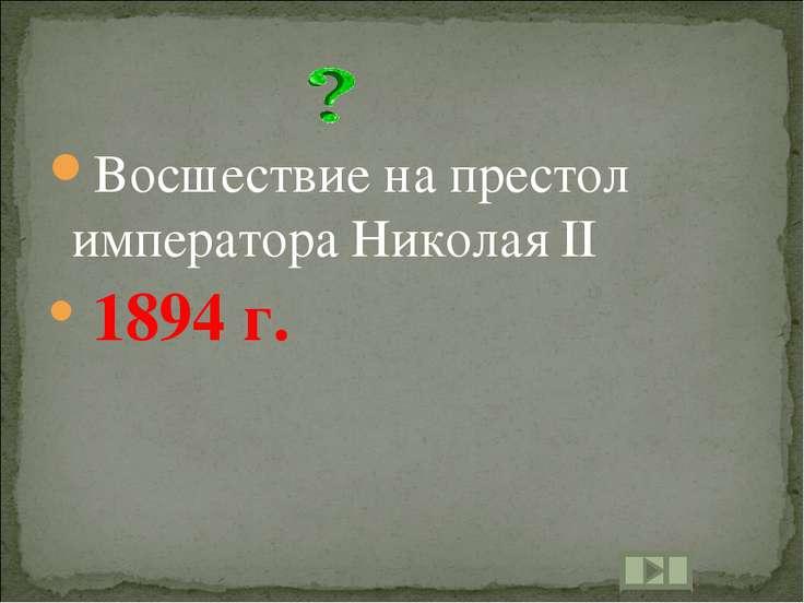 Восшествие на престол императора Николая II 1894 г.