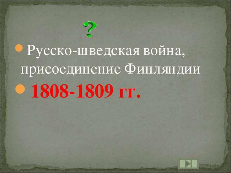 Русско-шведская война, присоединение Финляндии 1808-1809 гг.
