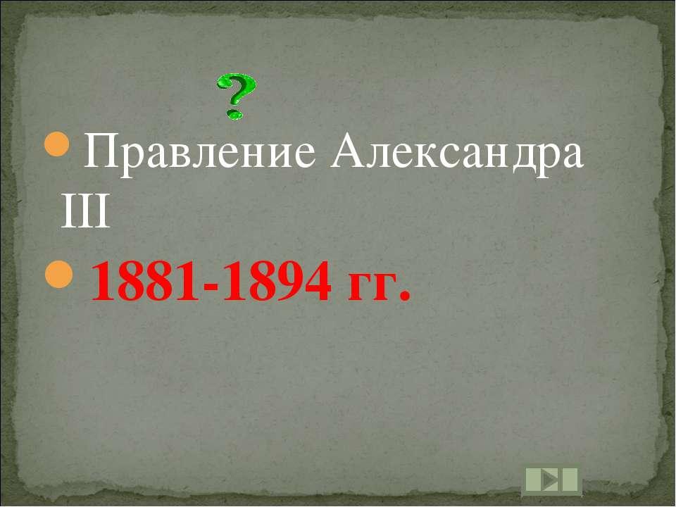 Правление Александра III 1881-1894 гг.