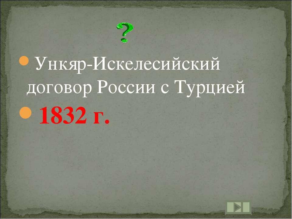 Ункяр-Искелесийский договор России с Турцией 1832 г.