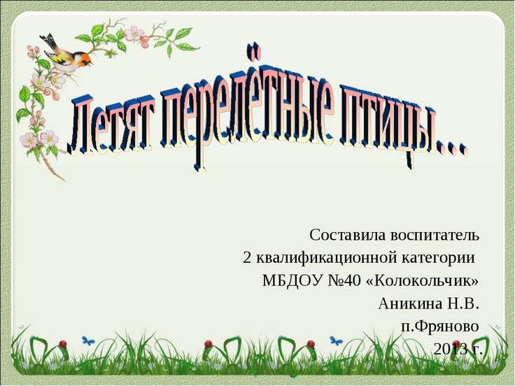 Составила воспитатель 2 квалификационной категории МБДОУ №40 «Колокольчик» Ан...