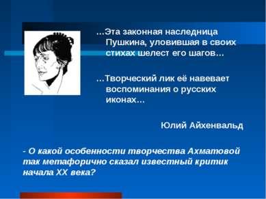 - О какой особенности творчества Ахматовой так метафорично сказал известный к...