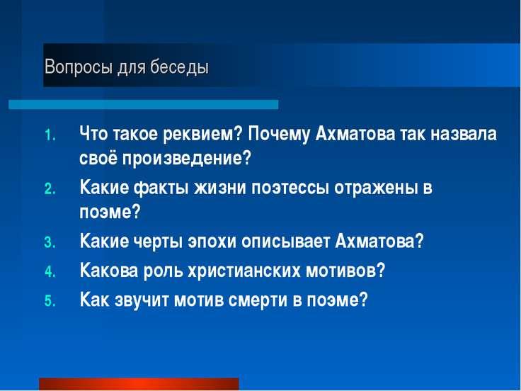 Вопросы для беседы Что такое реквием? Почему Ахматова так назвала своё произв...