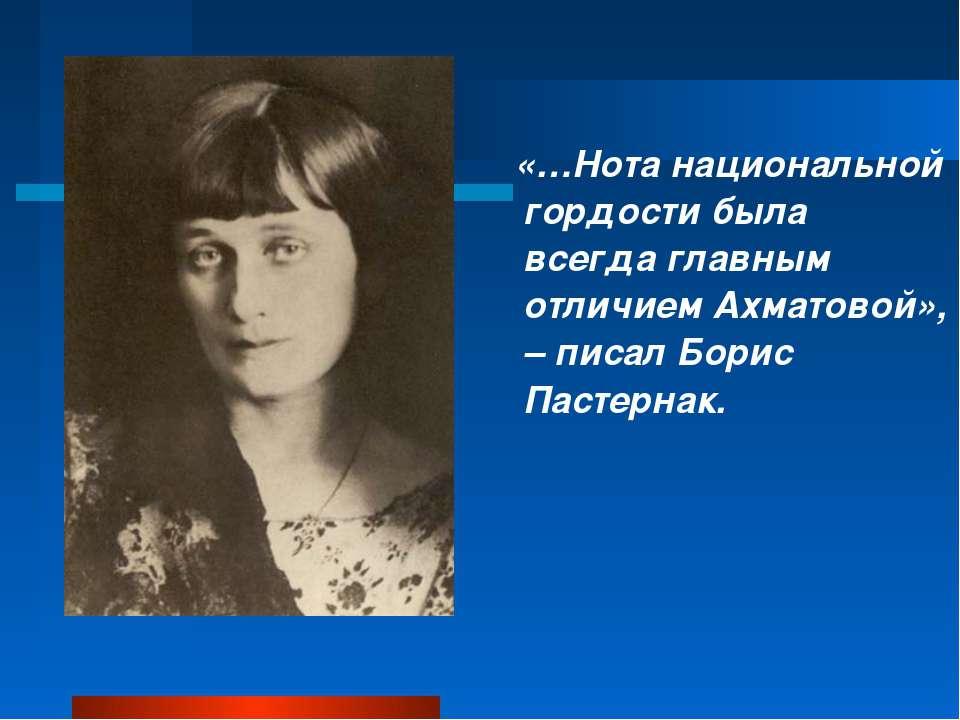 «…Нота национальной гордости была всегда главным отличием Ахматовой», – писал...